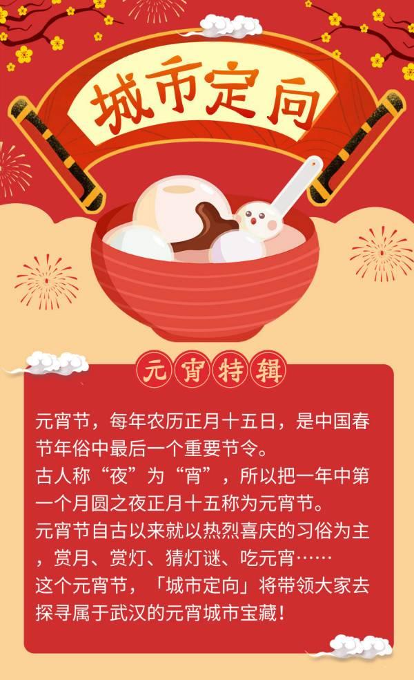 2019 yunqichengshidingxiang yuanxiao1