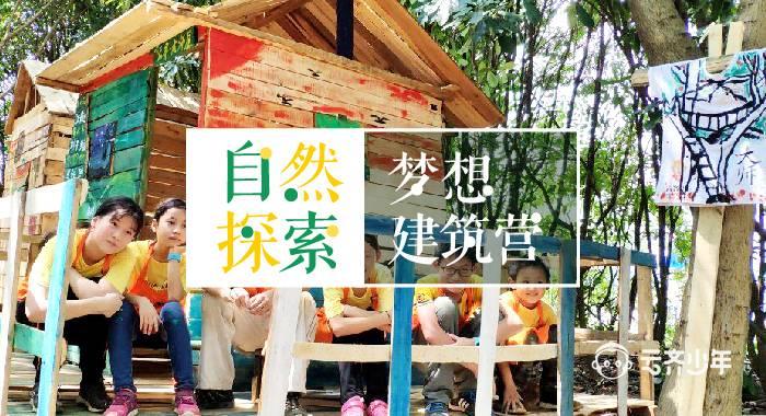 """五一小长假丨梦想建筑营,森林树屋""""成长记"""""""
