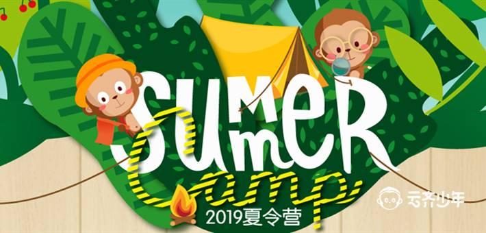【2019云齐夏令营合辑】开启美好假期,为成长赋能!
